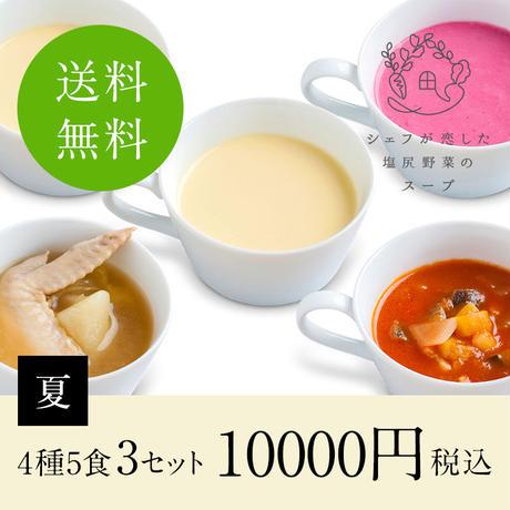 シェフが恋した塩尻野菜のスープ【夏】3セット(送料無料)
