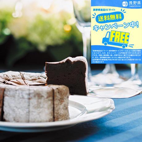 ガトー・ショコラ【Gateau Chocolat】※送料無料キャンペーン