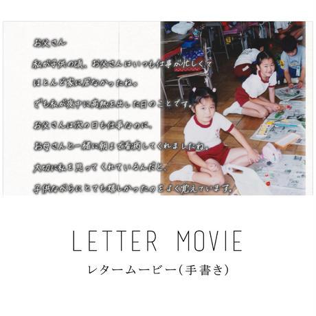 お手紙を映像で伝える「レタームービー(手書き文字Ver)」