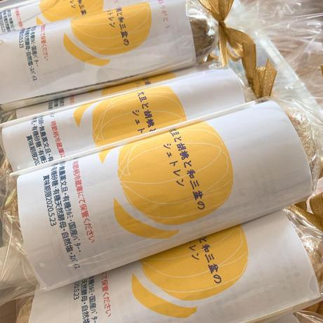 【季節限定】文旦と胡桃と和三盆のシュトレンとヤーコン茶
