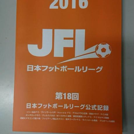 第18回日本フットボールリーグ公式記録集