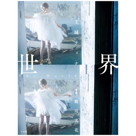 【玉城ティナ】10周年記念写真集『世界』特典付き