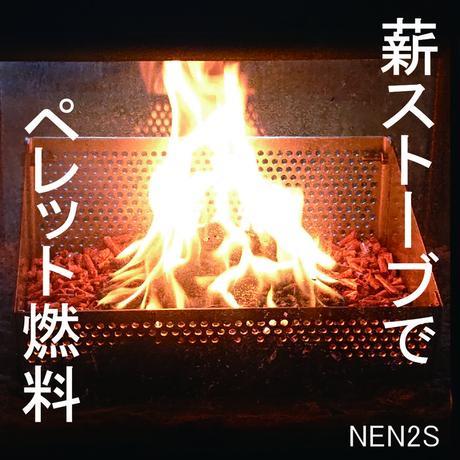 薪ストーブ用ペレット燃焼カゴ-NEN2S(燃-ねん2S)