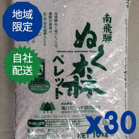 自社配送(地域限定)ぬく森ペレット300kg