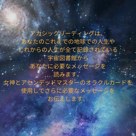 ご神託カードオンラインセッション+アカシックリーディングメッセージ付き❤️30分