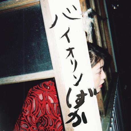 2nd album 【バイオリンしずか】mp3音源データ