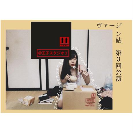 第3回公演 11月20日(金) 14:00開演 チケット