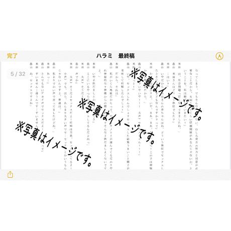 【PDF】『孕み孕ませ産み産まれ』上演台本
