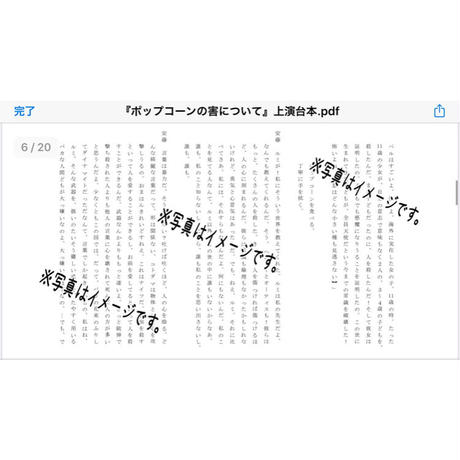 【PDF】『ポップコーンの害について』上演台本