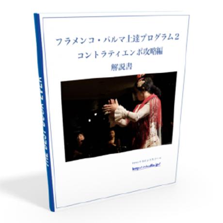 【冊子郵送】フラメンコ・パルマ(手拍子)上達プログラムVol.2「コントラティエンポ攻略編」(冊子+オンラインデータ版)