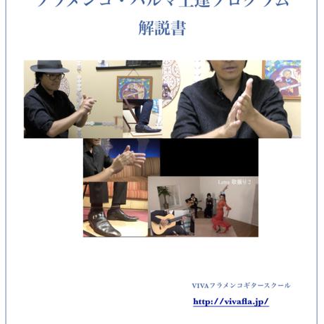 【オンライン版】フラメンコ・パルマ(手拍子)上達プログラム第1弾&第2弾セット販売