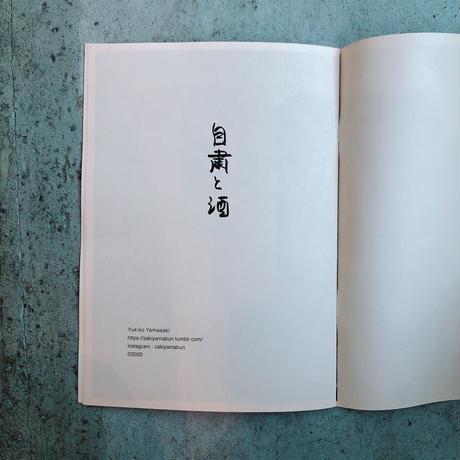 山崎由紀子 - ZINE「自粛と酒」