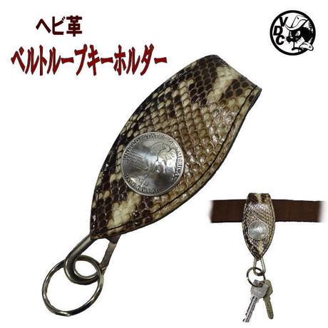蛇革キーホルダー ヘビ革 パイソン 牛革 ベルトループ ナチュラル  50¢ 18110302