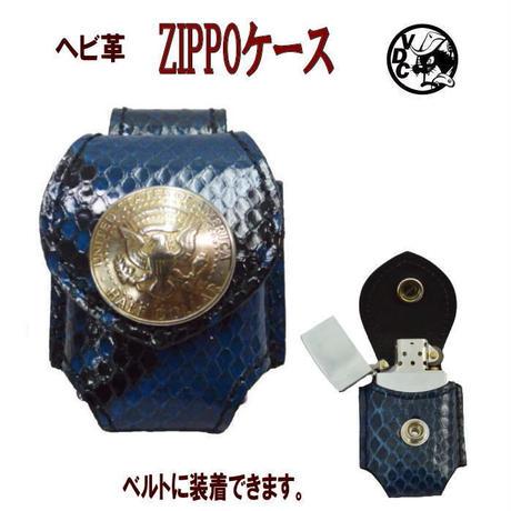 ZIPPOケース ヘビ革 BLUE パイソン革 ベルト用 コインコンチョ 20171225