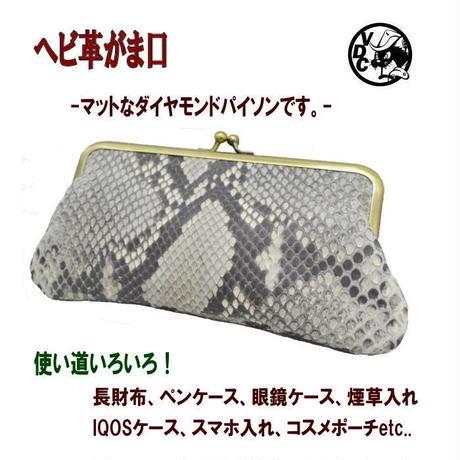 がま口ポーチ パイソン ヘビ革 蛇革 眼鏡ケース 長財布 ペンケース 日本製 iqosポーチ iQOSケース