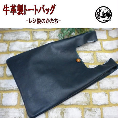 牛革トートバッグ レザートートバッグ レジ袋の形 NAVY 18042201