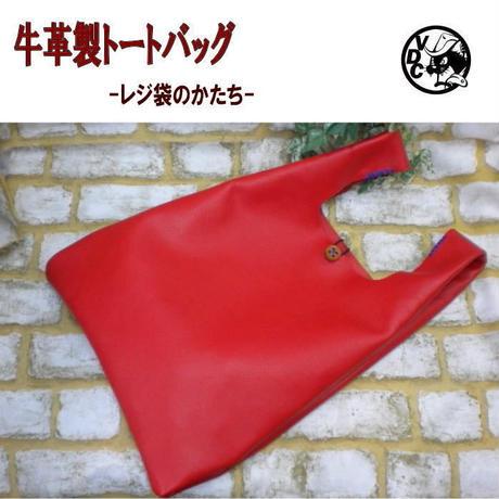 牛革トートバッグ レザートートバッグ レジ袋の形 RED 18042204