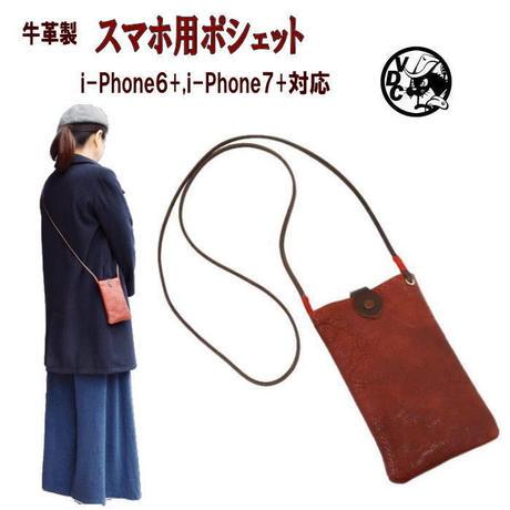 i-phone6 plus ホルダー(携帯ホルダー) i-phone7 plus 対応 ワインレッド