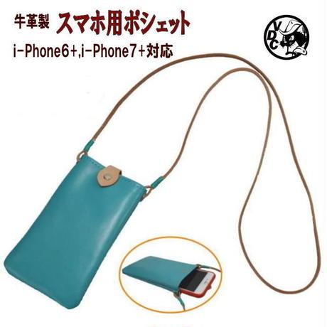 携帯ホルダー 牛革 ポシェット スマホショルダー i-phone7plus SKY 18092604