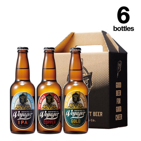 6Bottles Set(3種)【ボイジャーブルーイング(クラフトビール・地ビール)3種各2本飲み比べギフトセット】
