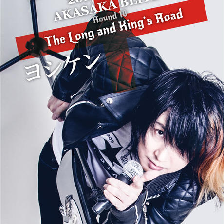 【発売中】ヨシケン5/31赤坂BLITZ LIVE MOVIE「The Long and King's Road」