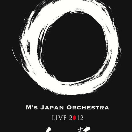 M's Japan Orchestra 「LIVE 2012 希望の鼓」DVD