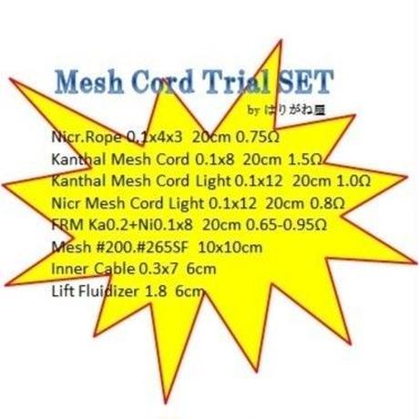 Mesh Cord Trial set