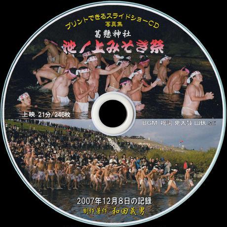 【39】 CD写真集「池ノ上みそぎ祭」(スライドショー形式)