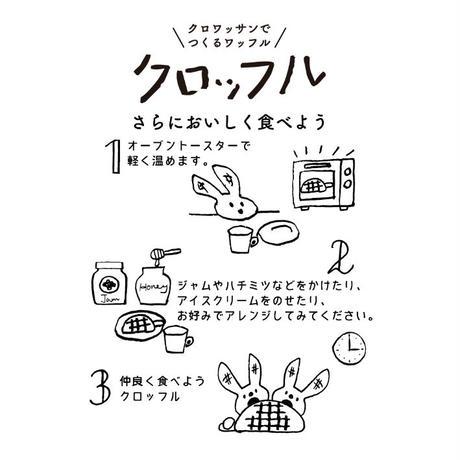 クロッフル6本入り (プレーン3本・ミルクチョコ3本)