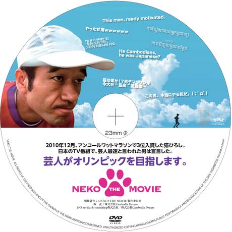 DVD「NEKO-THE-MOVIE」猫ひろし(送料込み)