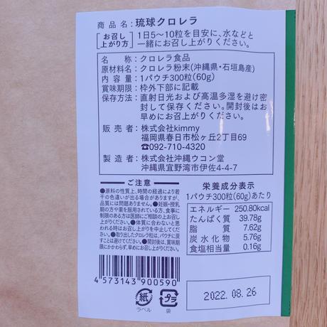 琉球クロレラ100%