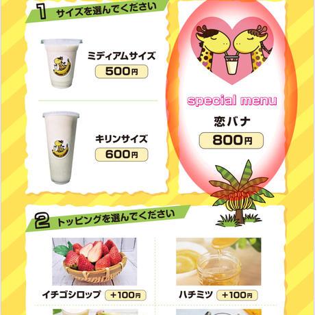 【恋バナナ】まがりDEバナナ