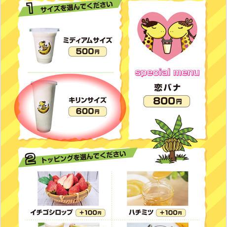 【キリンサイズ】まがりDEバナナ Webオーダー限定「トッピング無料」