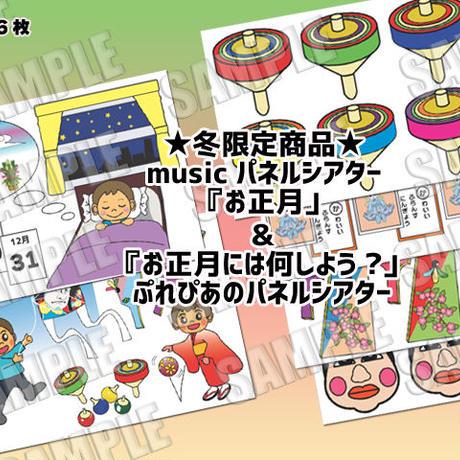 冬限定商品『お正月』ミュージックパネルシアター&『お正月には何しよう?』