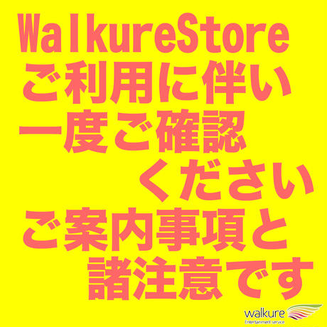 WalkureStoreからご購入の皆様へご案内と諸注意