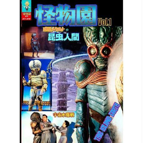 [書籍]【新装版】SAQUIX'Sタイムマシン『怪物園』 Vol.01
