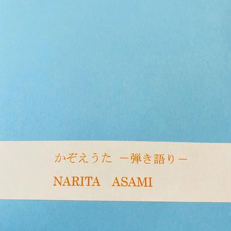 [CD]成田麻実 限定シングル「かぞえうた -弾き語り-」