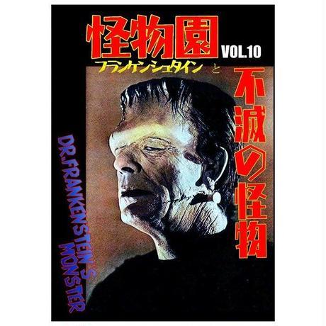 [書籍] SAQUIX'Sタイムマシン『怪物園』 Vol.10