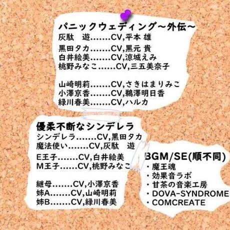 [CD]ドラマCD「パニックウェディング~外伝~」