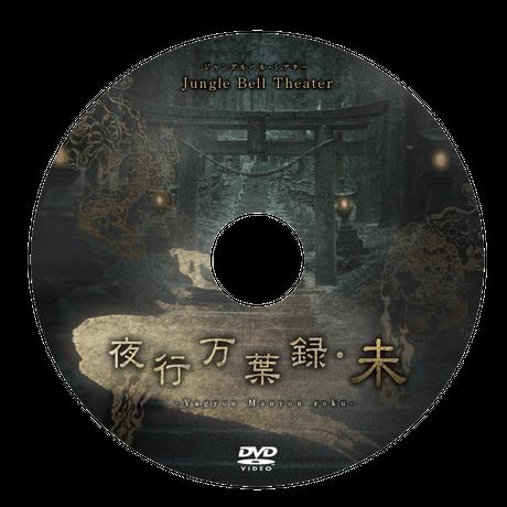 【Jungle Bell Theater】「夜行万葉録・未」公演DVD
