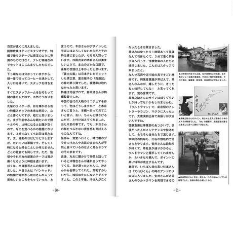 【販売終了】[書籍]【新刊】私家版 ぼくのトクサツ物語 [第二期販売分 発送済]