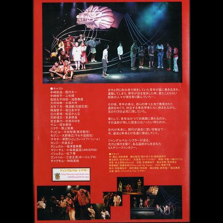 【Jungle Bell Theater】2009年秋公演「サラマンドラの虹」公演DVD