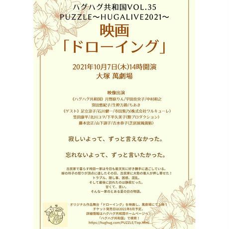 【ハグハグ共和国】映画ドローイング 台本 製本版