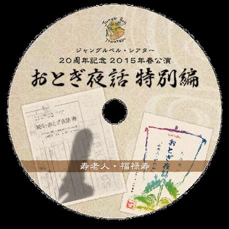 【Jungle Bell Theater】おとぎ夜話~特別編~「福禄寿・寿老人」公演DVD