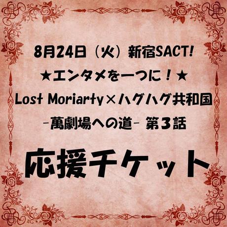 -萬劇場への道- 第3話【Lost Moriarty×ハグハグ共和国】 応援チケット
