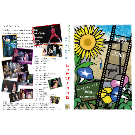 【Jungle Bell Theater】2014年初夏公演「ヒュウガノココロ」公演DVD