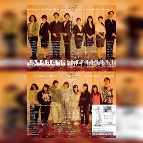 【DVD】vol.32「おとながたり」(ハグハグ共和国)