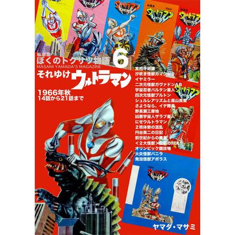 【新刊】[書籍] 私家版 ぼくのトクサツ物語6 1966年秋、14話から21話まで それゆけウルトラマン