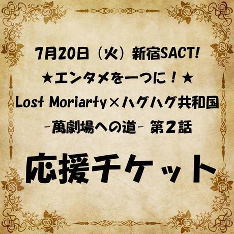-萬劇場への道- 第2話【Lost Moriarty×ハグハグ共和国】 応援チケット