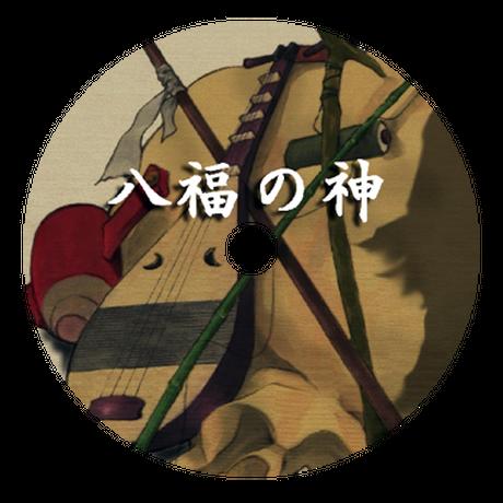 【Jungle Bell Theater】2013年冬公演「八福の神」公演DVD